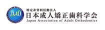 日本成人矯正歯科学会