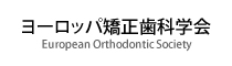 ヨーロッパ矯正歯科学会