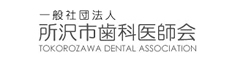 所沢市歯科医師会
