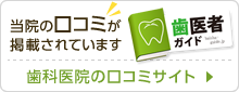 歯医者ガイド